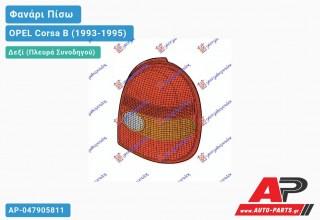 Ανταλλακτικό πίσω φανάρι Δεξί (Πλευρά Συνοδηγού) για OPEL Corsa B (1993-1995)