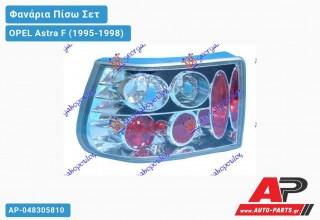 Ανταλλακτικό πίσω φανάρι για OPEL Astra F (1995-1998)
