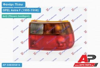Ανταλλακτικό πίσω φανάρι Δεξί (Πλευρά Συνοδηγού) για OPEL Astra F (1995-1998)