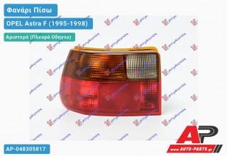 Ανταλλακτικό πίσω φανάρι Αριστερό (Πλευρά Οδηγού) για OPEL Astra F (1995-1998)