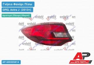 Ανταλλακτικό πίσω φανάρι Αριστερό (Πλευρά Οδηγού) για OPEL Astra J [4θυρο] (2013+)