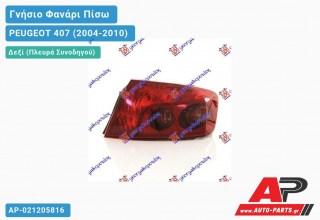 Ανταλλακτικό πίσω φανάρι Δεξί (Πλευρά Συνοδηγού) για PEUGEOT 407 (2004-2010)
