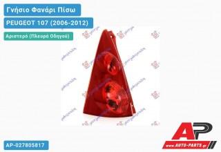 Ανταλλακτικό πίσω φανάρι Αριστερό (Πλευρά Οδηγού) για PEUGEOT 107 (2006-2012)