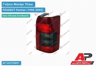Ανταλλακτικό πίσω φανάρι Δεξί (Πλευρά Συνοδηγού) για PEUGEOT Partner (1996-2002)