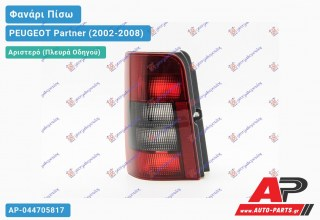 Ανταλλακτικό πίσω φανάρι Αριστερό (Πλευρά Οδηγού) για PEUGEOT Partner (2002-2008)