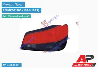 Ανταλλακτικό πίσω φανάρι Δεξί (Πλευρά Συνοδηγού) για PEUGEOT 306 (1996-1999)