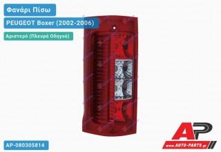 Ανταλλακτικό πίσω φανάρι Αριστερό (Πλευρά Οδηγού) για PEUGEOT Boxer (2002-2006)