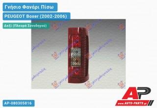 Ανταλλακτικό πίσω φανάρι Δεξί (Πλευρά Συνοδηγού) για PEUGEOT Boxer (2002-2006)