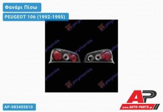 Ανταλλακτικό πίσω φανάρι για PEUGEOT 106 (1992-1995)