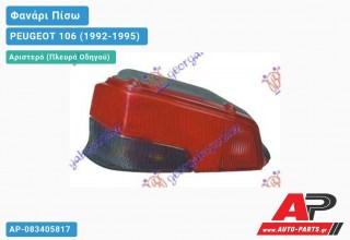 Ανταλλακτικό πίσω φανάρι Αριστερό (Πλευρά Οδηγού) για PEUGEOT 106 (1992-1995)