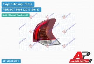 Ανταλλακτικό πίσω φανάρι Δεξί (Πλευρά Συνοδηγού) για PEUGEOT 3008 (2013-2016)