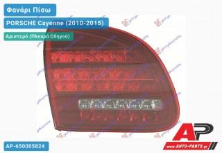 Ανταλλακτικό πίσω φανάρι Αριστερό (Πλευρά Οδηγού) για PORSCHE Cayenne (2010-2015)