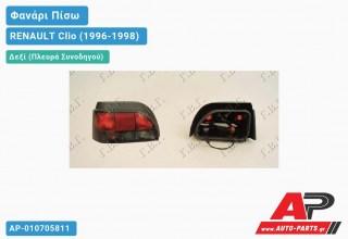 Ανταλλακτικό πίσω φανάρι Δεξί (Πλευρά Συνοδηγού) για RENAULT Clio (1996-1998)