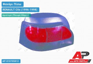 Ανταλλακτικό πίσω φανάρι Αριστερό (Πλευρά Οδηγού) για RENAULT Clio (1996-1998)