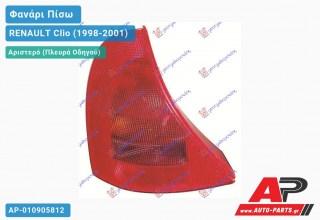 Ανταλλακτικό πίσω φανάρι Αριστερό (Πλευρά Οδηγού) για RENAULT Clio (1998-2001)