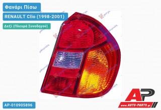 Ανταλλακτικό πίσω φανάρι Δεξί (Πλευρά Συνοδηγού) για RENAULT Clio (1998-2001)