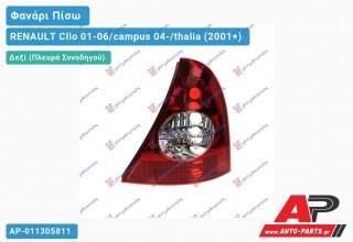 Ανταλλακτικό πίσω φανάρι Δεξί (Πλευρά Συνοδηγού) για RENAULT Clio 01-06/campus 04-/thalia (2001+)