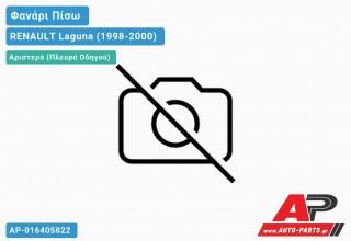 Ανταλλακτικό πίσω φανάρι Αριστερό (Πλευρά Οδηγού) για RENAULT Laguna (1998-2000)
