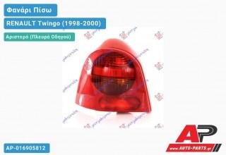 Ανταλλακτικό πίσω φανάρι Αριστερό (Πλευρά Οδηγού) για RENAULT Twingo (1998-2000)
