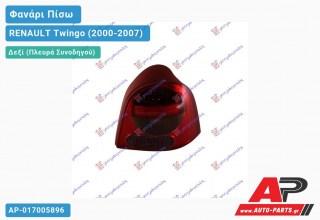 Ανταλλακτικό πίσω φανάρι Δεξί (Πλευρά Συνοδηγού) για RENAULT Twingo (2000-2007)