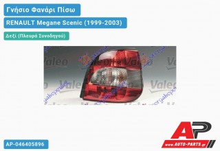 Ανταλλακτικό πίσω φανάρι Δεξί (Πλευρά Συνοδηγού) για RENAULT Megane Scenic (1999-2003)