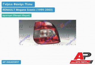 Ανταλλακτικό πίσω φανάρι Αριστερό (Πλευρά Οδηγού) για RENAULT Megane Scenic (1999-2003)