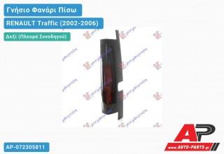 Ανταλλακτικό πίσω φανάρι Δεξί (Πλευρά Συνοδηγού) για RENAULT Traffic (2002-2006)