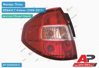 Ανταλλακτικό πίσω φανάρι Αριστερό (Πλευρά Οδηγού) για RENAULT Koleos (2008-2011)