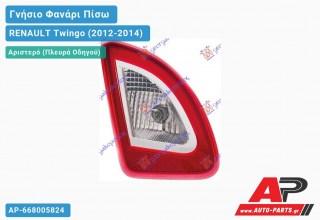 Ανταλλακτικό πίσω φανάρι Αριστερό (Πλευρά Οδηγού) για RENAULT Twingo (2012-2014)
