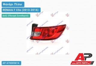 Ανταλλακτικό πίσω φανάρι Δεξί (Πλευρά Συνοδηγού) για RENAULT Clio (2013-2016)