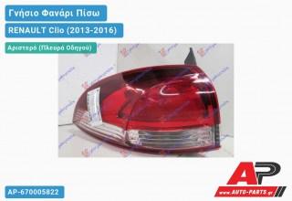 Ανταλλακτικό πίσω φανάρι Αριστερό (Πλευρά Οδηγού) για RENAULT Clio (2013-2016)