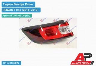 Ανταλλακτικό πίσω φανάρι Αριστερό (Πλευρά Οδηγού) για RENAULT Clio (2016-2019)