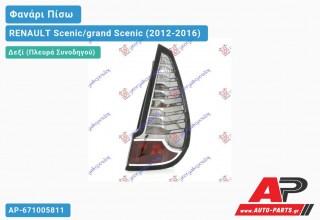 Ανταλλακτικό πίσω φανάρι Δεξί (Πλευρά Συνοδηγού) για RENAULT Scenic/grand Scenic (2012-2016)
