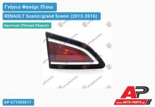 Ανταλλακτικό πίσω φανάρι Αριστερό (Πλευρά Οδηγού) για RENAULT Scenic/grand Scenic (2012-2016)