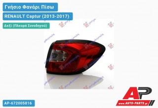Ανταλλακτικό πίσω φανάρι Δεξί (Πλευρά Συνοδηγού) για RENAULT Captur (2013-2017)