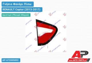 Ανταλλακτικό πίσω φανάρι Αριστερό (Πλευρά Οδηγού) για RENAULT Captur (2013-2017)