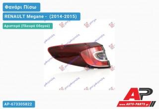 Ανταλλακτικό πίσω φανάρι Αριστερό (Πλευρά Οδηγού) για RENAULT Megane - [Hatchback,Station Wagon,Station Wagon] (2014-2015)