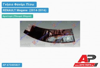 Ανταλλακτικό πίσω φανάρι Αριστερό (Πλευρά Οδηγού) για RENAULT Megane [Cabrio,Coupe] (2014-2016)