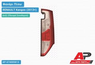 Ανταλλακτικό πίσω φανάρι Δεξί (Πλευρά Συνοδηγού) για RENAULT Kangoo (2013+)