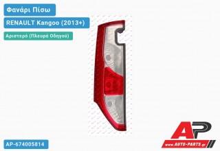 Ανταλλακτικό πίσω φανάρι Αριστερό (Πλευρά Οδηγού) για RENAULT Kangoo (2013+)