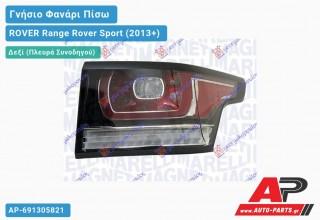 Ανταλλακτικό πίσω φανάρι Δεξί (Πλευρά Συνοδηγού) για ROVER Range Rover Sport (2013+)