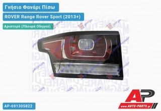 Ανταλλακτικό πίσω φανάρι Αριστερό (Πλευρά Οδηγού) για ROVER Range Rover Sport (2013+)