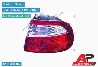 Ανταλλακτικό πίσω φανάρι Δεξί (Πλευρά Συνοδηγού) για SEAT Toledo (1999-2004)