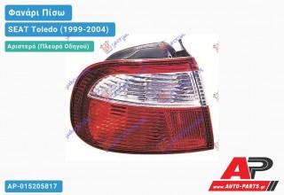 Ανταλλακτικό πίσω φανάρι Αριστερό (Πλευρά Οδηγού) για SEAT Toledo (1999-2004)