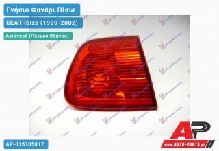 Ανταλλακτικό πίσω φανάρι Αριστερό (Πλευρά Οδηγού) για SEAT Ibiza (1999-2002)