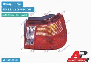 Ανταλλακτικό πίσω φανάρι Δεξί (Πλευρά Συνοδηγού) για SEAT Ibiza (1999-2002)