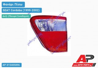 Ανταλλακτικό πίσω φανάρι Δεξί (Πλευρά Συνοδηγού) για SEAT Cordoba (1999-2002)