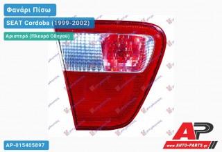 Ανταλλακτικό πίσω φανάρι Αριστερό (Πλευρά Οδηγού) για SEAT Cordoba (1999-2002)