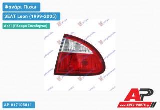 Ανταλλακτικό πίσω φανάρι Δεξί (Πλευρά Συνοδηγού) για SEAT Leon (1999-2005)