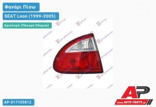 Ανταλλακτικό πίσω φανάρι Αριστερό (Πλευρά Οδηγού) για SEAT Leon (1999-2005)